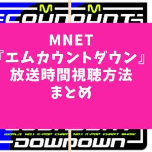韓国の音楽番組Mnet の『エムカウントダウン』放送時間や視聴方法をまとめてみた!