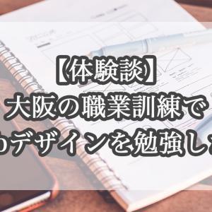 【体験談】大阪の職業訓練でWebデザインを勉強した話