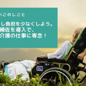 【介護職】業務量を減らして負担を少なくしよう。介護補佐を導入して介護職は介護の仕事に専念できる環境を。