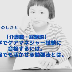 【介護職・経験談】独学でケアマネジャー試験に合格するには。