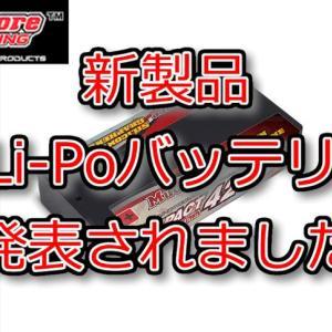 Muchmore HV Li-Poバッテリー IMPACTシリーズの新製品をリリース