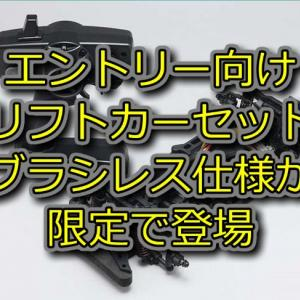YOKOMO エントリー向け 組み立て済みシャーシセット YD-2AC ブラシレス仕様を限定リリ