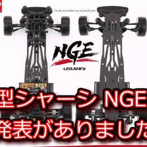 Usukani NGE 1/10 RWDドリフトカー シャーシキットが発表されました
