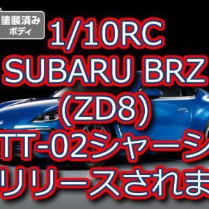 TAMIYA 1/10RC SUBARU BRZ (ZD8) TT-02 シャーシを発表