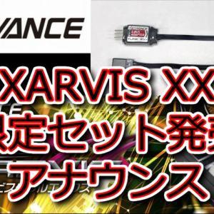 ACUVANCE XARVIS XX限定セット発売のアナウンス