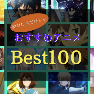 【2021年版】絶対に見て欲しいおすすめアニメランキング ベスト100!名作からマイナー作品まで!