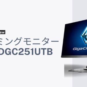 【アイ・オー・データ・リモコン付き240hzHzモニター】ゲーマーには絶対におすすめ!EX-LDGC251UTBをレビュー!