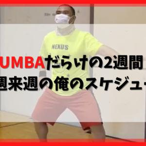 【ダイエット】ZUMBAだらけの2週間!今週来週の俺のスケジュール