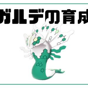 【ポケモン】ジガルデ育成論【シリーズ10】【レジェンドオブラウンド】