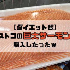 【ダイエット飯】コストコの巨大サーモンを購入したったw
