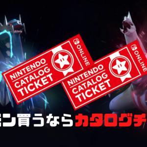 【ポケモン】ダイパリメイクとレジェンズアルセウスを安く入手するならカタログチケットだ!