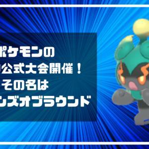 【ポケモン】やばい公式大会開催!その名はレジェンズオブラウンド【ソード・シールド】
