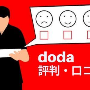 社内SE必見|Doda(デューダ)転職エージェントの評判・口コミ