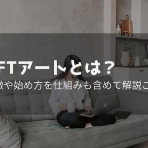 NFTアートとは?特徴や始め方を仕組みも含めて解説