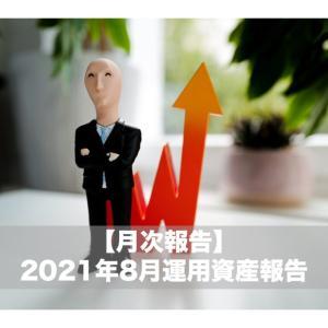 【月次報告】2021年8月運用資産報告