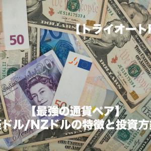 【最強の通貨ペア】豪ドル/NZドルの特徴と投資方針【トライオートFX】