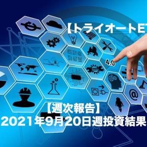 【週次報告】2021年9月20日週トライオートETF投資結果