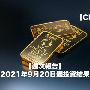 【週次報告】2021年9月20日週CFD投資結果
