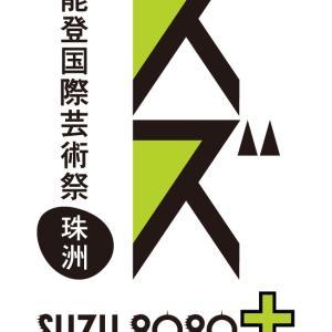 1.石川県を楽しむ 奥能登国際芸術祭2020+(珠洲市)