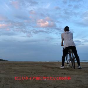 10.自転車を買う 千里浜なぎさドライブウェイで自転車に乗る