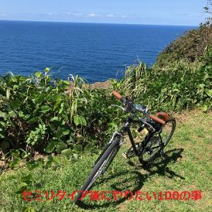 10.自転車を買う 能登半島珠洲(すず)岬自然歩道を自転車で走る