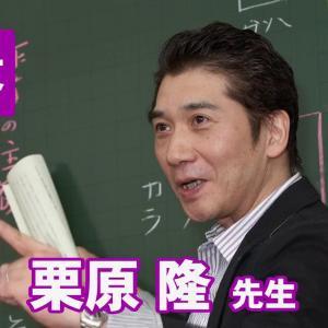 【東進】栗原隆先生の古文がオススメな人の3つの特徴【大学受験】