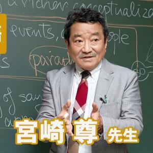 【東進】宮崎尊先生の英語がオススメな人の3つの特徴【東大特進の講座がオススメ!】