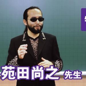 【東進】苑田尚之先生の物理がオススメな人の3つの特徴【微積物理は受験に必要か】
