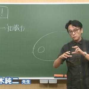 【東進】青木純二先生の数学がオススメな人の3つの特徴【数学の真髄】