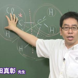 【東進】鎌田真彰先生の化学がオススメな人の3つの特徴【ハイレベル化学】