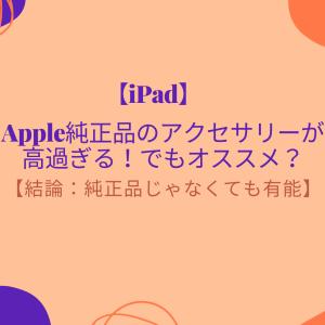 【iPad】Apple純正品のアクセサリーが高過ぎる!でもオススメ?【結論:純正品じゃなくても有能】