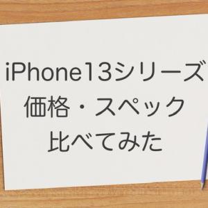 【9月最新】iPhone13発売決定!何が進化した?価格・スペック等を比較してみた!