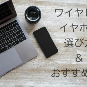 【2021年】ワイヤレスイヤホンの選び方&1万円以下おすすめイヤホン5選