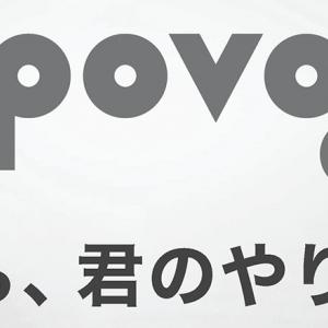 povo2.0をauが発表。基本料0円から。10種類のトッピングから組み合わせ可能