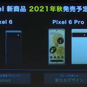 Pixel 6 Proは、ソフトバンク独占取り扱い