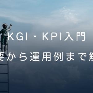 フリーランスのためのKGI・KPI入門(概要から運用方法まで解説)