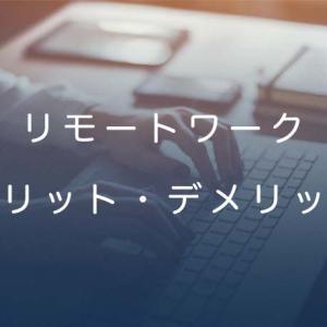 【歴5年】リモートワークのメリット・デメリット 実体験を元に解説