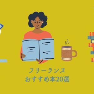 【フリーランス向け】初心者におすすめの読むべき本20選