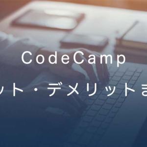 CodeCamp(コードキャンプ)のメリット・デメリットまとめ