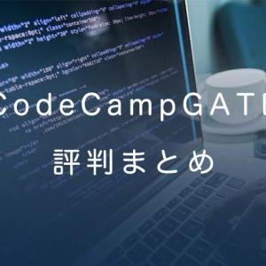 CodeCampGATEのリアルな評判まとめ!エンジニアが詳しく解説
