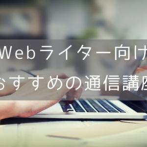 【Webライター向け】自宅で学べるおすすめの通信講座3選