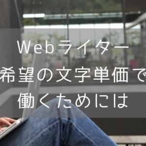 Webライターが狙うべき文字単価とは?効率よく稼ぐためには?