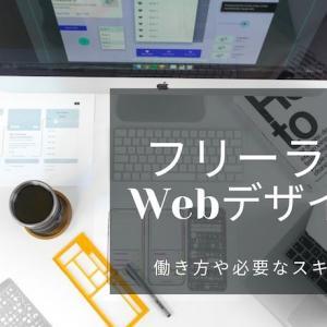 フリーランスのWebデザイナーとは?|働き方/スキル/学び方を紹介