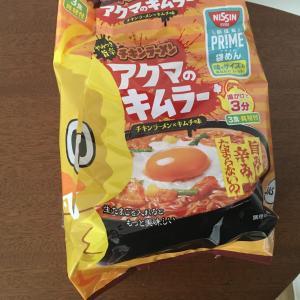 【実食】日清 チキンラーメン アクマのキムラー 食べてみた!
