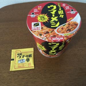 【実食】日清カップメシ シビうま坦々ウマーメシ 食べてみた!