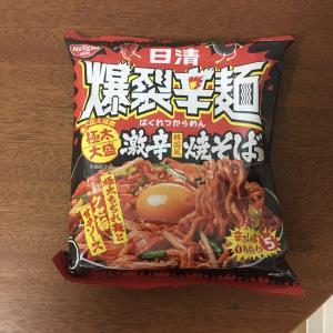 【実食激辛】日清 爆裂辛麺 激辛韓国風焼きそば 食べてみた!