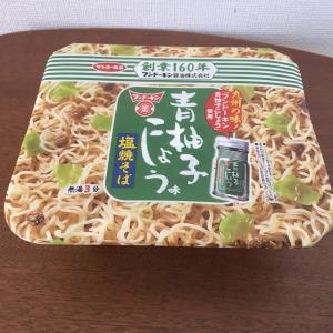 【実食】サンヨー食品 フンドーキン 青柚子こしょう味