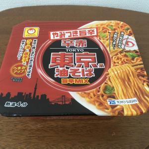 【実食】マルちゃん やみつき旨辛 辛赤 東京系油そば旨辛MIX 食べてみた