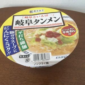 【実食】寿がきや カップ岐阜タンメン 食べてみた!