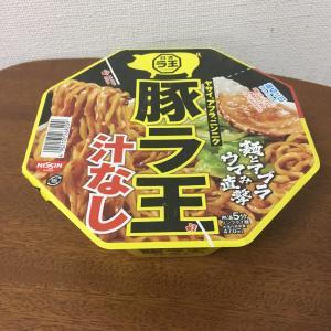 【実食】日清汁なし豚ラ王 食べてみた。